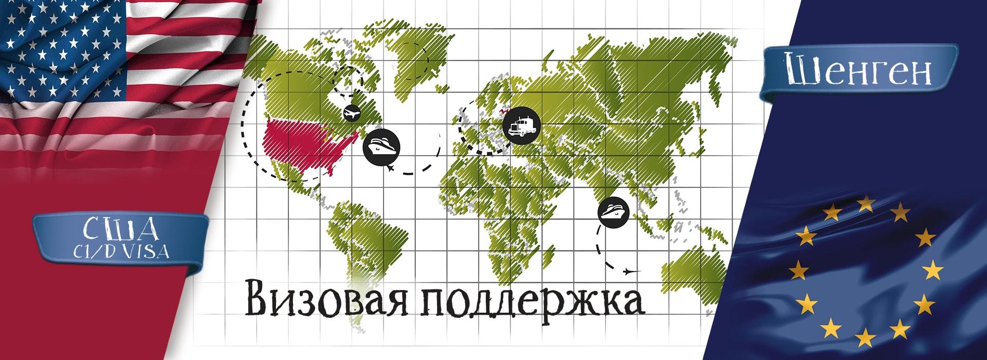 Визовая поддержка для работы за границей